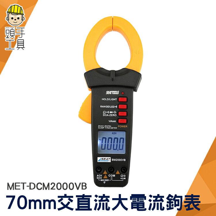 《頭手工具》交直流數位電流鉤表防浪湧裝置 啟動電流測量 大面板數位交直流鉗錶 MET-DCM2000VB