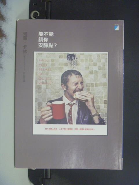 【書寶二手書T1/翻譯小說_GMW】能不能請你安靜點_國芳, 瑞蒙.卡佛