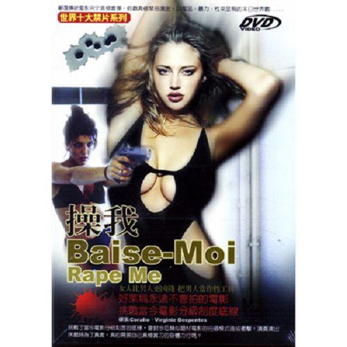 世界十大禁片系列-操我DVD