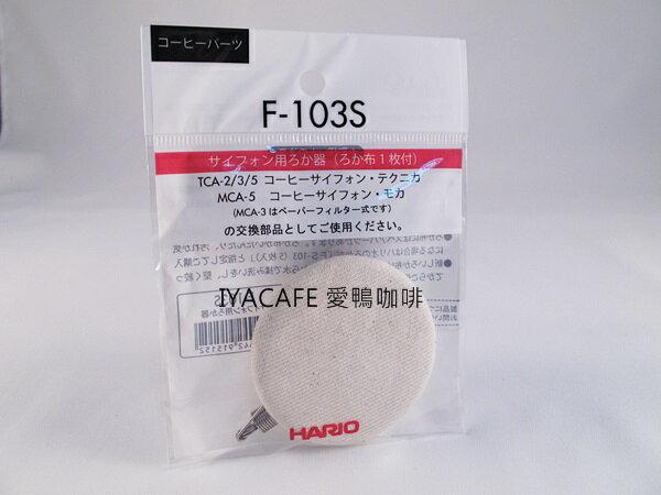 《愛鴨咖啡》Hario F-103S 虹吸壺 濾器 日本原裝進口 TCA2 TCA3 TCA5 適用