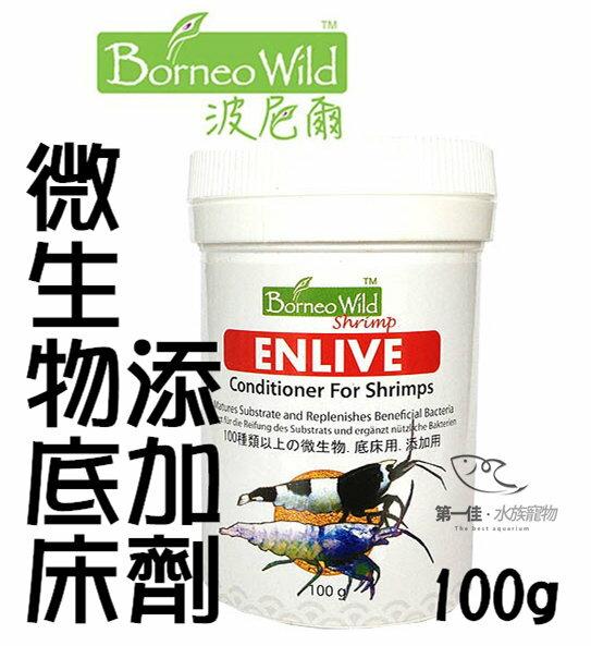 ^~第一佳水族寵物^~新加坡波尼爾Borneo Wild ^~100g^~ Enlive