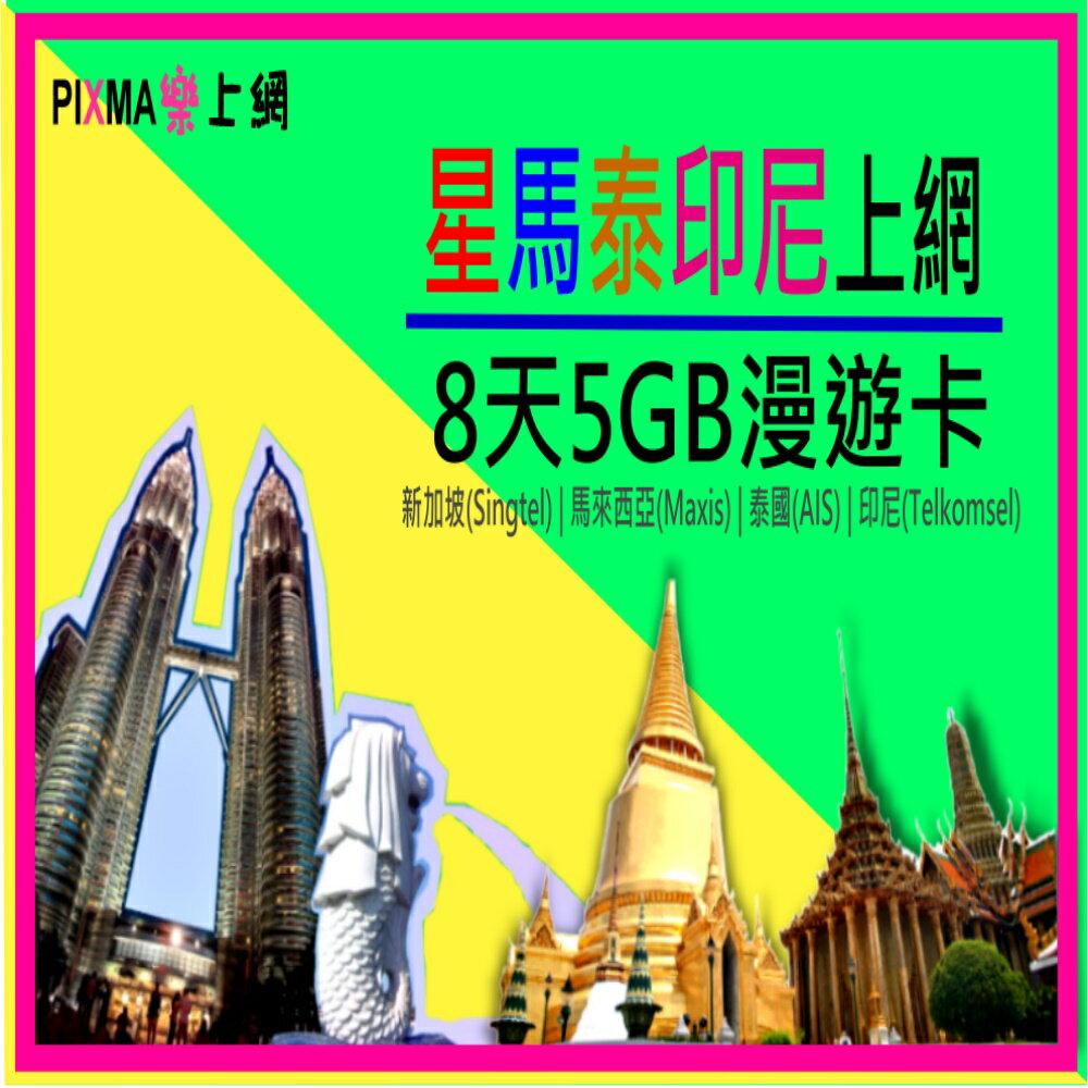 印尼 新加坡 馬來西亞 泰國上網卡 8天5GB星馬泰印尼上網卡 峇里島雅加達檳城曼谷吉隆坡聖淘沙蘭卡威清邁日惹【樂上網】