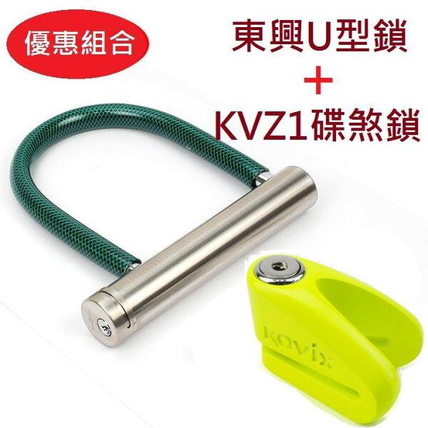 新版東興U型鎖+KOVIXKVZ1螢光綠雙重防護超值組合
