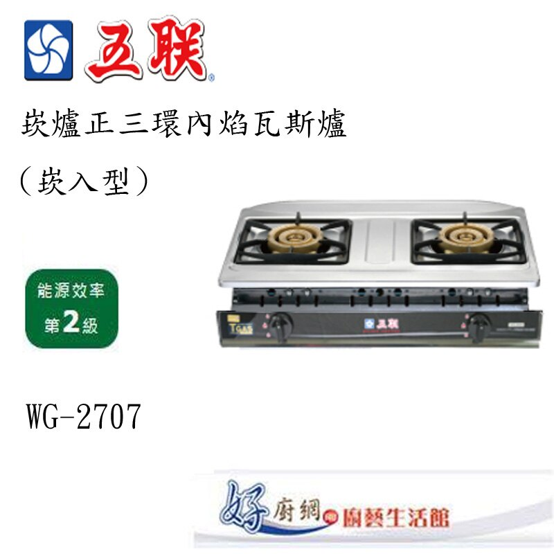 WG-2707 崁爐正三環內焰瓦斯爐(崁入型)
