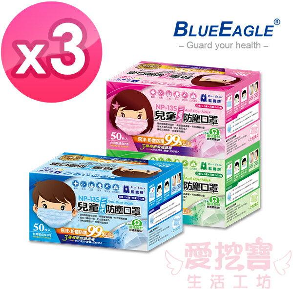 愛挖寶生活工坊:【藍鷹牌】台灣製2-6歲幼兒平面三層式不織布防塵口罩50入x3盒(藍熊粉熊綠熊)NP-13SS*3