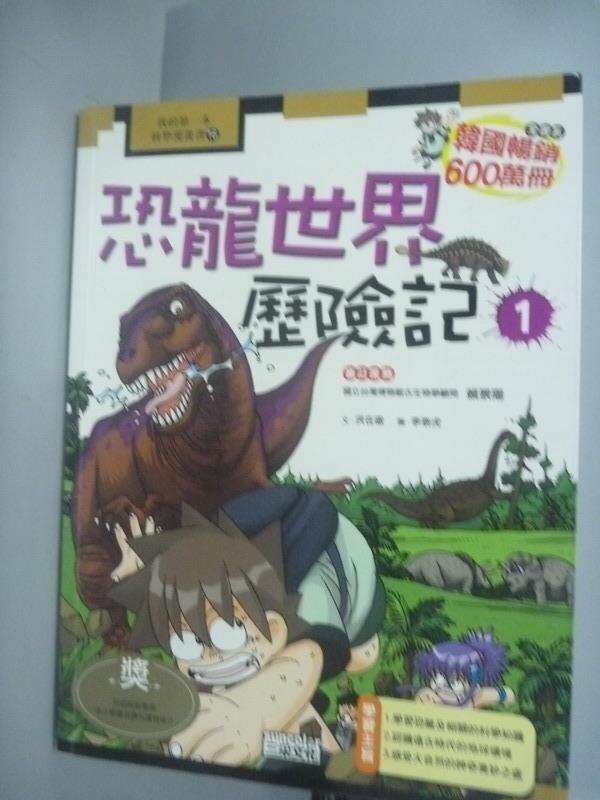 ~書寶 書T5/少年童書_ZJD~恐龍世界歷險記1_洪在徹
