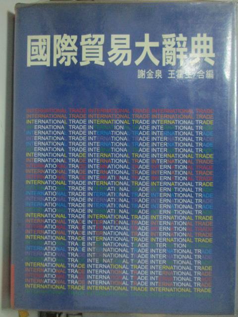 【書寶二手書T2/字典_HQM】國際貿易大辭典_原價560_謝金泉