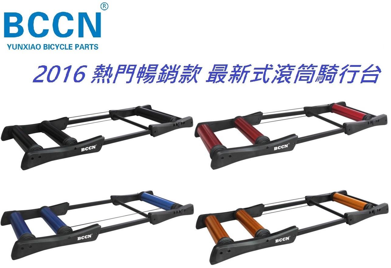 BCCN鋁合金滾筒訓練台