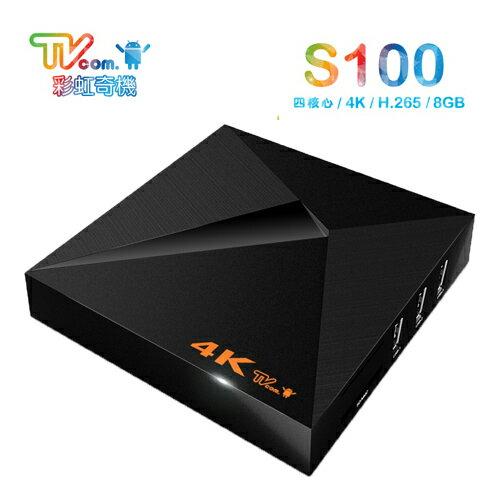 喬帝 彩虹奇機 四核心 4k 智慧電視盒 Android TV Box UHD S100 贈7-11 100元禮卷