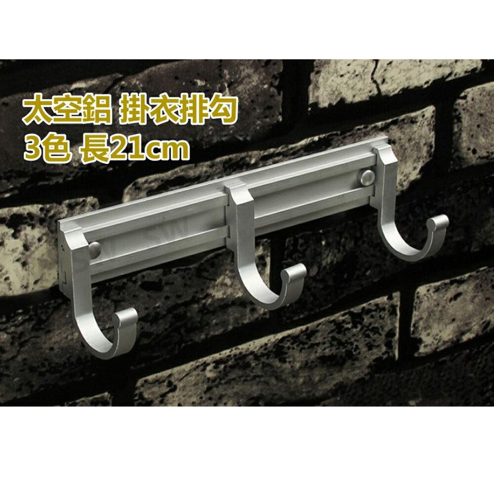 AA009太空鋁可移動式3連掛勾 衣勾 掛衣勾 排衣鉤 浴室掛衣勾 衛生間壁排鉤 衣帽鉤 壁掛勾