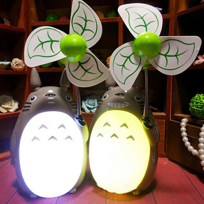 糖衣子輕鬆購【DZ0075】宮崎駿周邊龍貓卡通USB充電夜燈風扇桌面小夜燈生日禮物