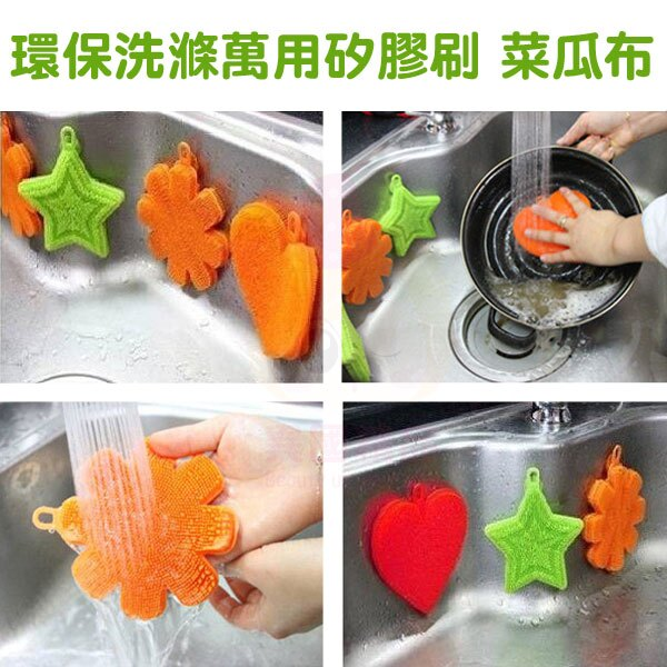 韓國 ECO 100^%矽膠環保洗滌萬用矽膠刷 菜瓜布 雪花 星星 心型 顏色 ~ ~~異