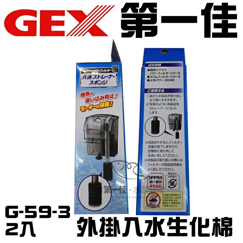 [第一佳水族寵物] 日本五味GEX【外掛入水生化棉 2入】入口棉 防止小魚、小蝦吸入