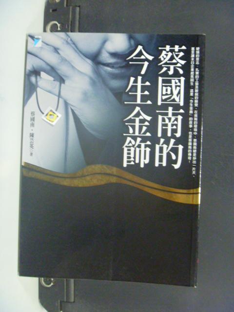 【書寶二手書T4/財經企管_NGK】蔡國南的今生金飾_蔡國南∕陳芸英