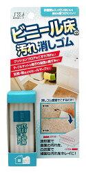 日本製EARTH SEED地板清潔橡皮擦 塑膠地板清潔