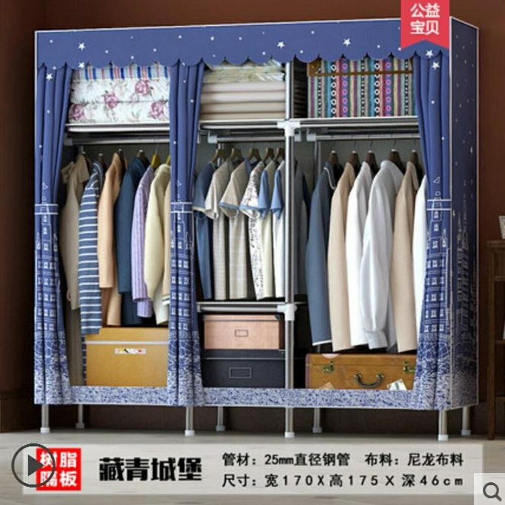 簡易衣櫃布藝收納櫃子鋼管加粗加固組裝布衣櫃衣櫥 LX 清涼一夏特價