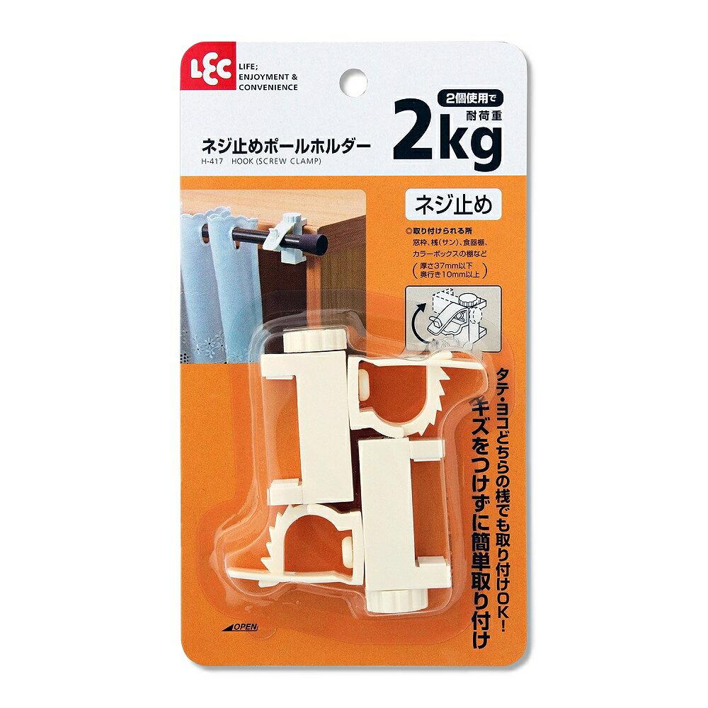 【包裝受損】日本 LEC扣鎖式 窗簾桿專用掛勾