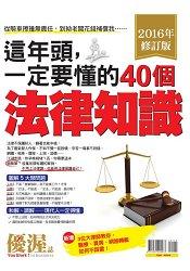 優渥誌-這年頭一定要懂得40個法律知識