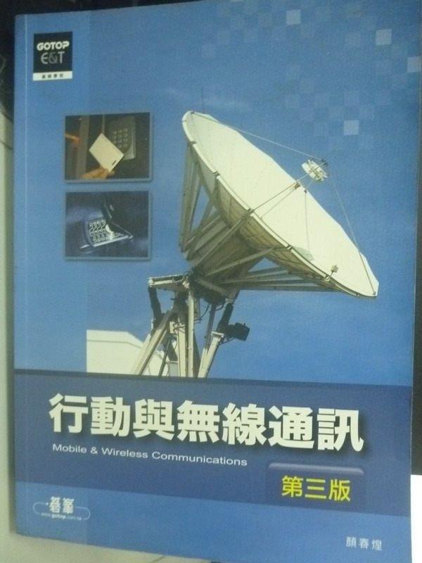 ~書寶 書T4/大學理工醫_QHP~行動與無線通訊 3  e_ 560_顏春煌