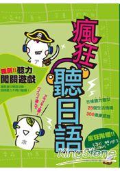 瘋狂聽日語(附~周遊 列島47都道府縣~遊戲+~完整版~~遊戲版~雙MP3)