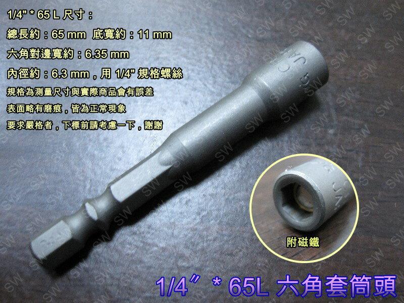 SA002 六角套筒頭(6.35mm 附磁)氣動套筒 起子頭套筒 六角軸套筒 磁性套筒 自攻螺絲套筒