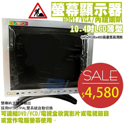 高雄/台南/屏東監視器10.4吋LCD薄型 螢幕顯示器 高解析度 電視/螢幕 液晶電視 第四台/監控/全頻 HDMI VGA 內建喇叭