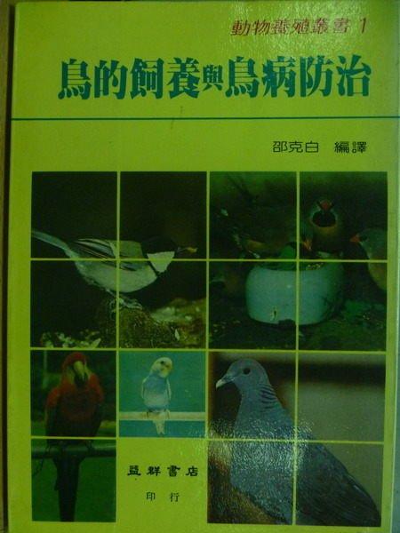 【書寶二手書T9/寵物_MRC】鳥的飼養與鳥病防治_邵克白