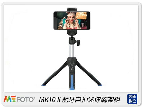 【銀行刷卡金回饋】MeFOTO 美孚 MK10 II 二代 藍牙自拍迷你腳架組 腳架 自拍棒 附藍芽遙控器(MK102,公司貨)