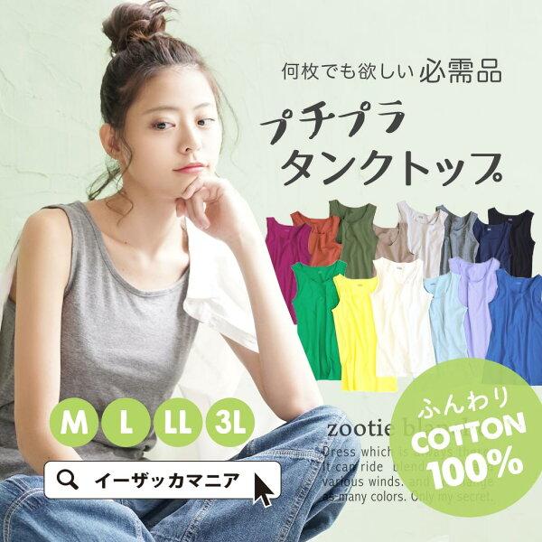 e-zakka簡約素色純棉無袖襯衣背心-日本必買代購日本樂天代購