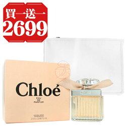 CHLOE 經典同名女性淡香精 75ML+CHLOE 女性化妝包 ☆真愛香水★