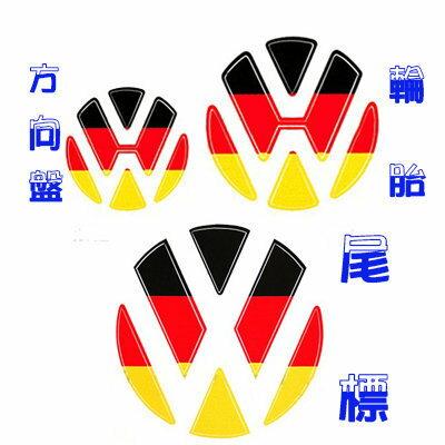 VW 國旗貼方向盤貼 輪胎貼 後車標貼 GTI polo golf tiguan Beet