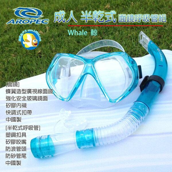 [Aropec]成人半乾式浮潛面鏡呼吸管組Whale水藍;Snorkeling;潛水;蝴蝶魚戶外