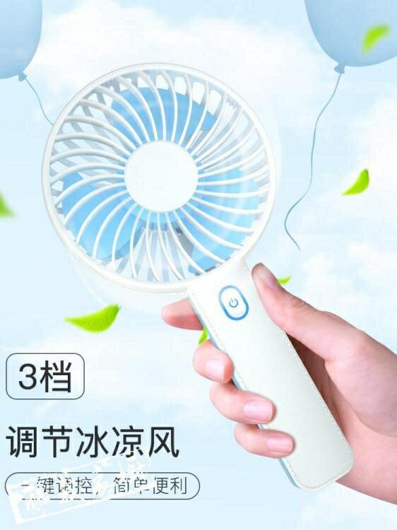 便攜風扇 usb手持風扇便攜式可充電小風扇迷你宿舍床上辦公室電風扇 全館限時8.5折特惠!