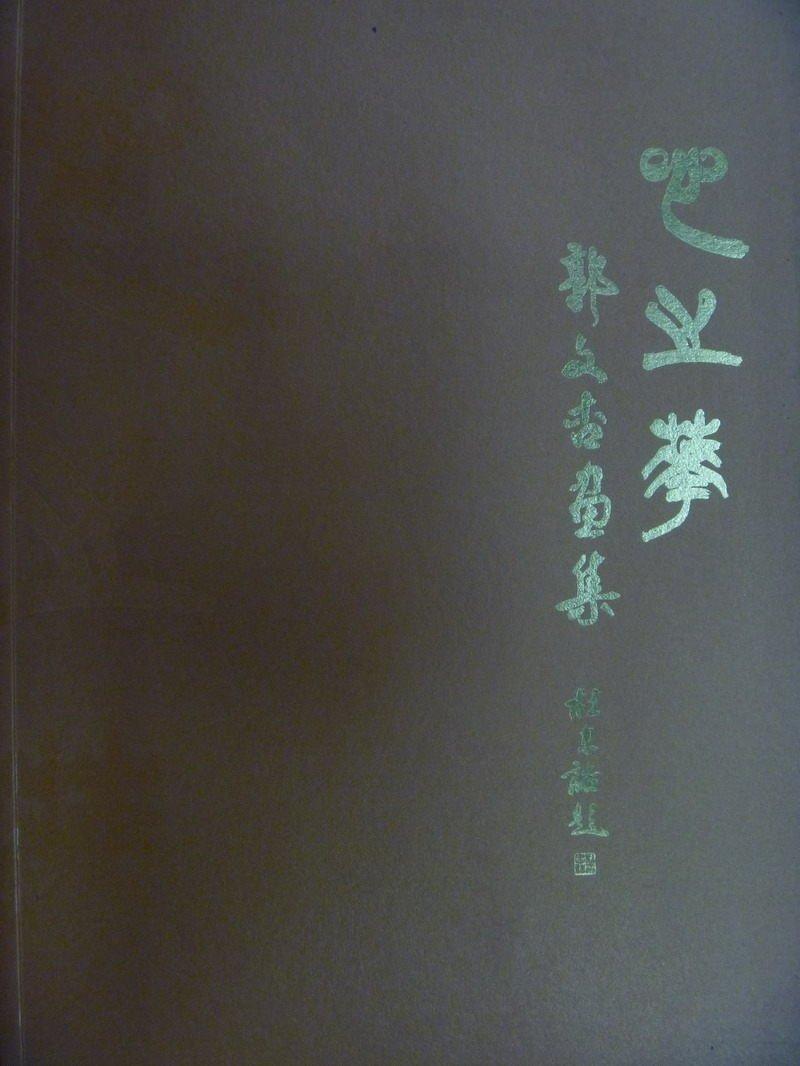 ~書寶 書T7/藝術_YDI~心之譁~郭文杏畫集_2011年_ 1000