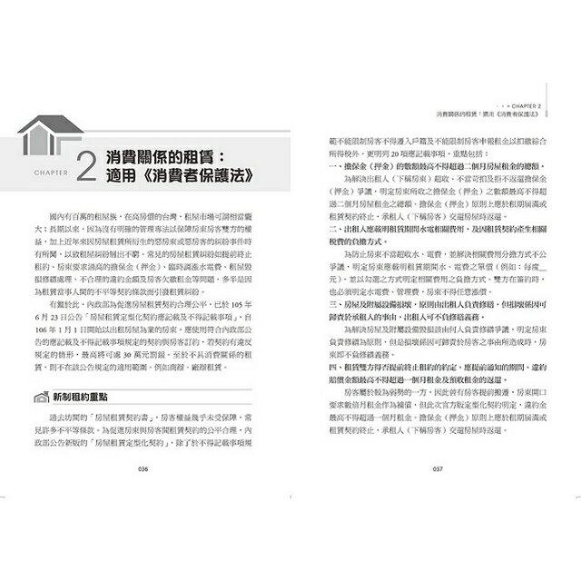 吉屋招租:一本對付租霸、惡房東!租屋依法不被告 2