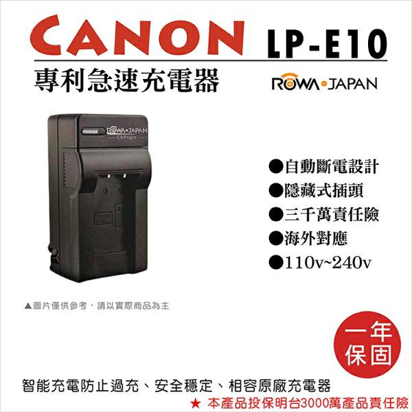 攝彩@樂華ForCanonLP-E10專利快速充電器LPE10副廠座充一年保固相容原廠EOSX50