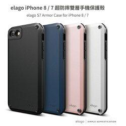 elago iPhone 8/7 超防摔雙層手機保護殼
