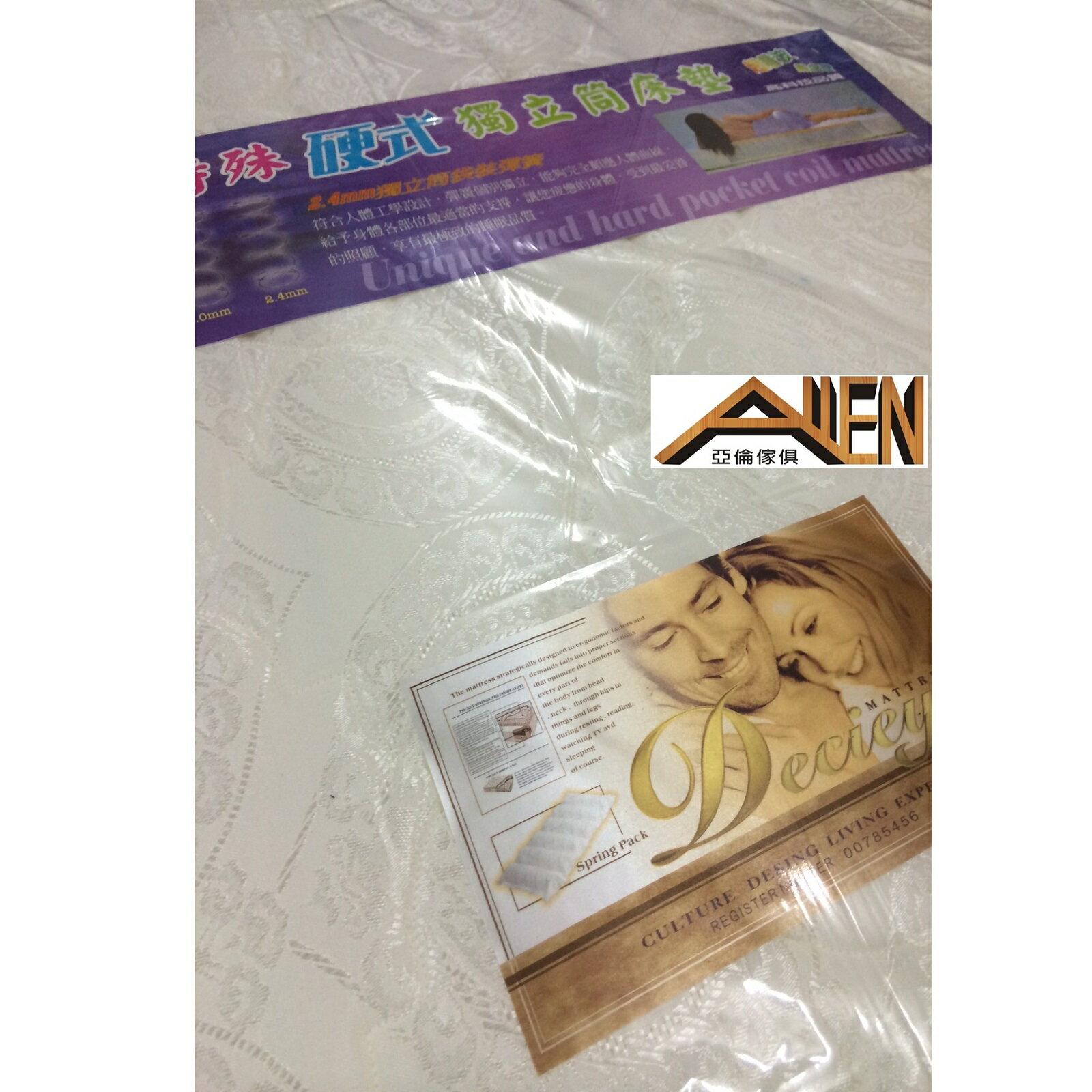 亞倫傢俱*硬式獨立筒標準雙人床墊 台灣製造