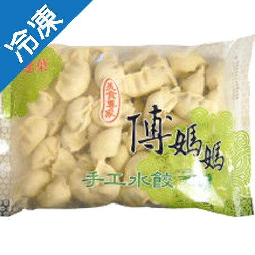傅媽媽手工水餃-韭菜850G/包【愛買冷凍】