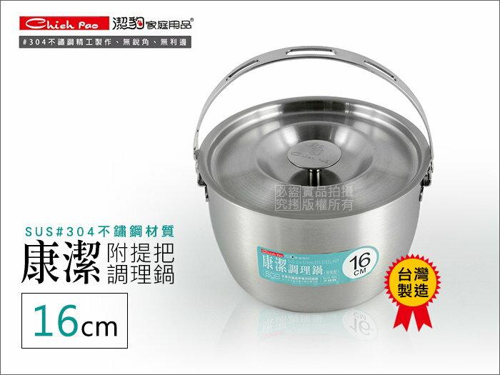 快樂屋? 台灣製 潔豹/康潔系列 特厚#304附提把不鏽鋼調理鍋 16cm 含鍋蓋