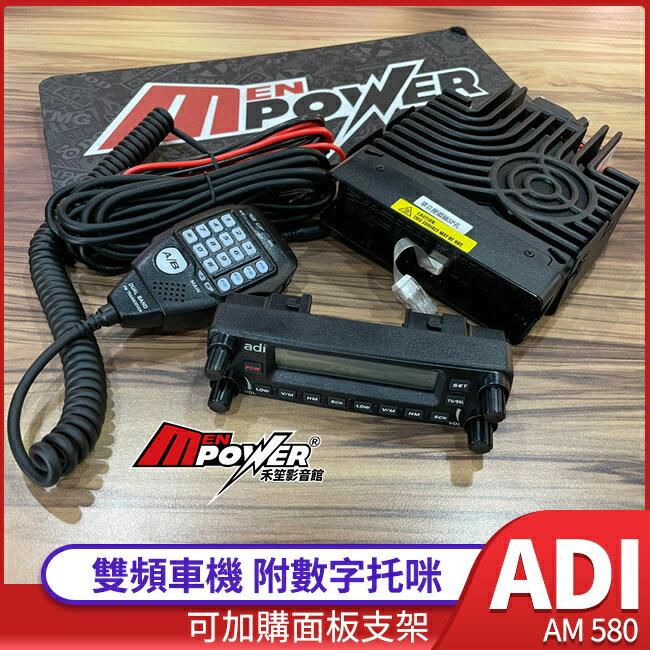 ADI AM 580 雙頻車機 附數字托咪 面板可拆【禾笙影音館】