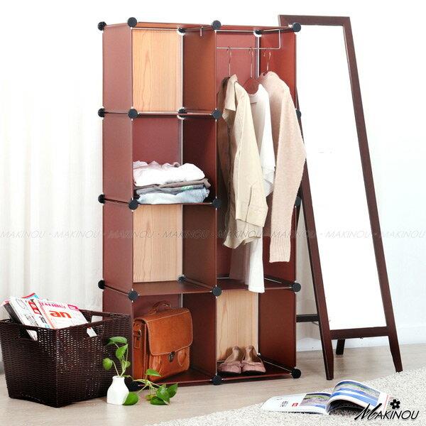 組合櫃|神木紋-6格魔術方塊收納櫃-不含門(贈衣桿)日本MAKINOU 台灣製 衣櫥鞋櫃書櫃書架 牧野