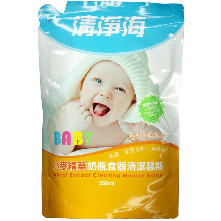 清淨海 小麥精華奶瓶食器清潔慕斯 補充包 280ml