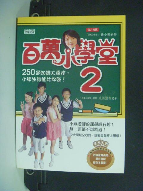 ~書寶 書T6/少年童書_NKM~百萬小學堂2:250題加量不加價_友松製作