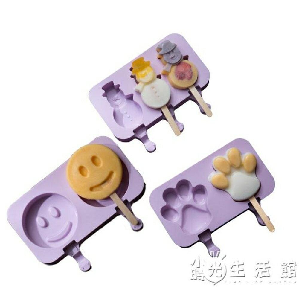diy雪糕模具 硅膠家用卡通創意自制冰糕冰淇淋冰棒冰棍模具套裝 一米陽光 - 限時優惠好康折扣