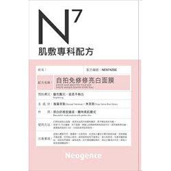 霓淨思N7自拍免修修亮白面膜4入