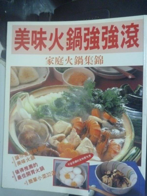 【書寶二手書T6/餐飲_QJB】美味火鍋強強滾:家庭火鍋集錦_石川貴之