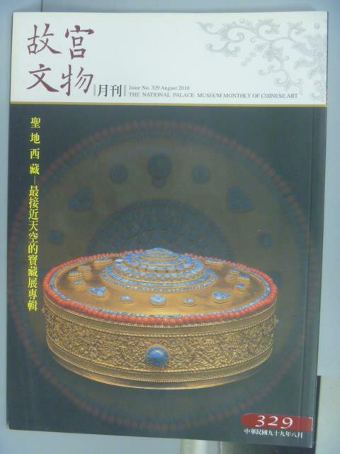 【書寶二手書T1/雜誌期刊_POL】故宮文物月刊_329期_聖地西藏-最接近天空的寶藏展專輯