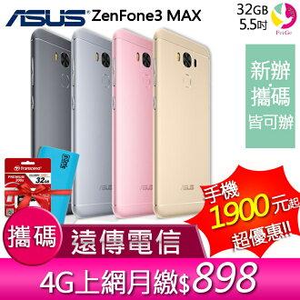 華碩ASUS ZenFone3 MAX 3/32G攜碼至遠傳 4G 上網月繳 $898 手機1900元起【贈32G記憶卡*1+Q Style7800行動/移動電源*1】