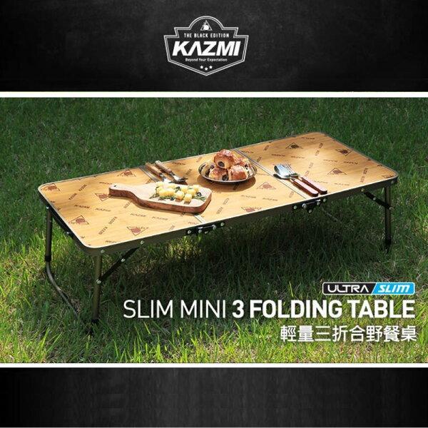【露營趣】KAZMIK7T3U010輕量三折合野餐桌摺疊桌折疊桌露營桌休閒桌野餐桌烤肉桌